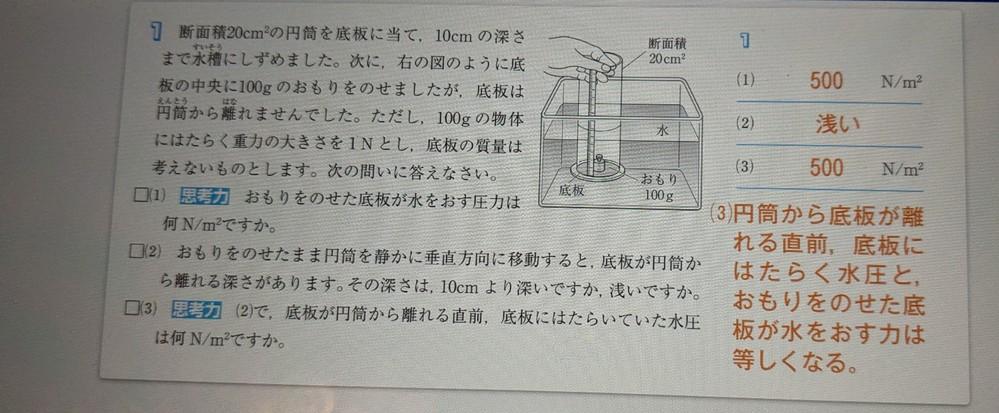 理科(浮力、水圧)の問題(1)〜(3)の解き方が難しくて理解出来ません。 解説をお願いいたします。