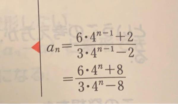 一行目から二行目の計算過程を教えてください