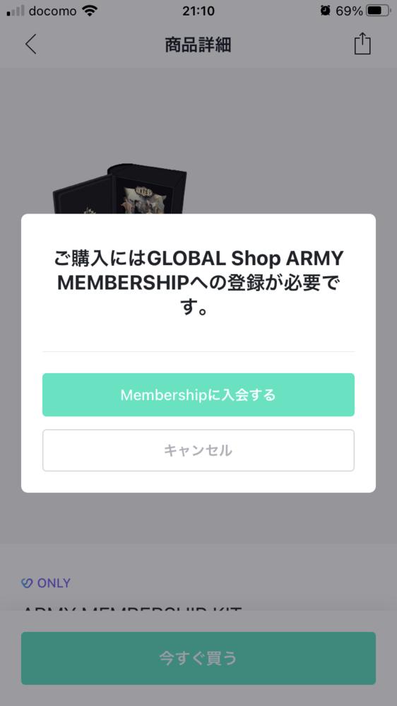 BTS JAPAN OFFICIAL FANCLUB:MERCH PARKに入ったのですが、members kitが、買えない状態になっています。これは、少し待てば買えるようになるんでしょうか。
