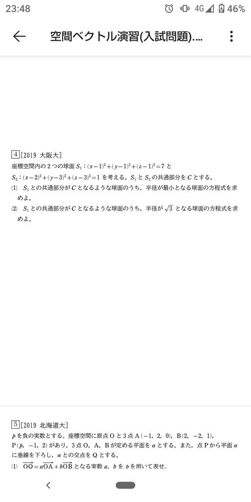 阪大の問題の(1)の解き方を教えてください 図を書いてくれたら助かります