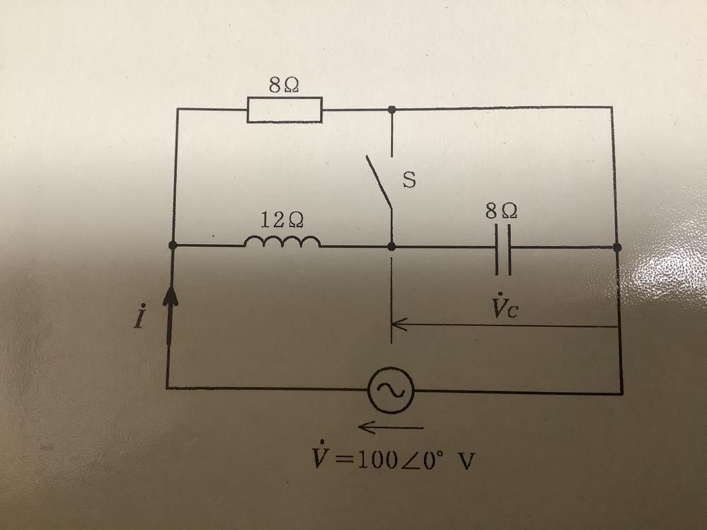 電気回路の問題で質問です。 図の回路において、スイッチSを閉じた時に、8Ωの抵抗と12Ωのコイルが並列になった回路とそれに8Ωのコンデンサが直列につながっている回路であるとみなせると思っているのですが、間違ってますか? この回路のスイッチを閉じた後の合成インピーダンスが答えが合わずに困っています。解き方を教えてください。極座標表示です。