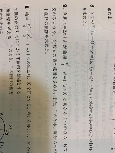 数3です。 8番の問題で、2つの円の中心を、それぞれA,Bにした時、 |PA-PB|が一定になる理由を教えてください。