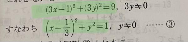 この部分がよく分かりません。 全て3で割っているのですか? なぜ右辺は9÷3=3にならないのですか。