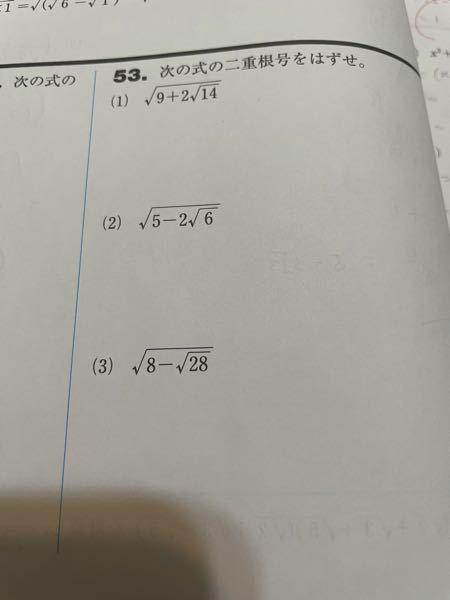 【5/17 朝7時まで!】 高1数学 宿題で出たけど習ってない。 丁寧な説明を求む