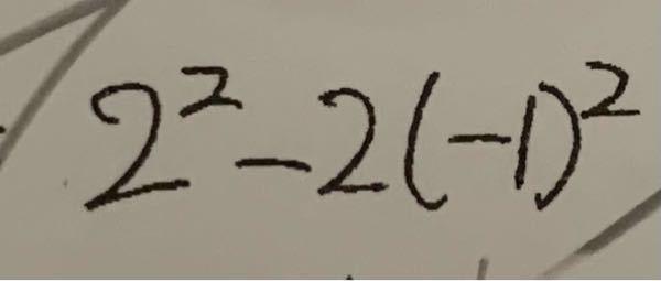 この計算の答えを教えください