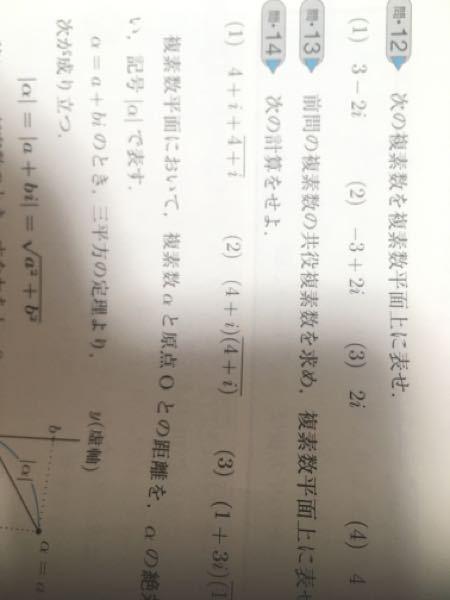 数学の問題で質問です。 問12の(1)から(4)答え教えてください。途中式もあると助かります。