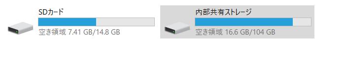 スマホのデータをできる限りSDカードに移動させたいんですが、アプリとかそういうものは移動できないのはわかってるんですが、 これが限界ってわけでもありませんよね?どうしたら移動できますか? それに、フォルダの数が多くて非常に見づらい。31個ぐらいあります。