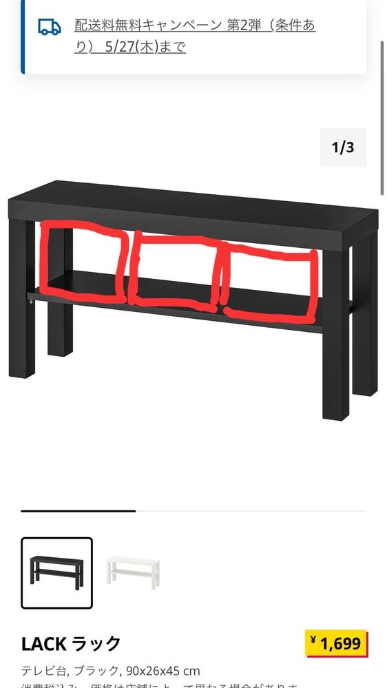 IKEAのテレビ台(LACK ラック)のスペースにぴったりの収納ケースを教えてください。