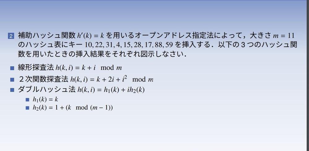 データ構造とアルゴリズムの問題です、たすけてください。