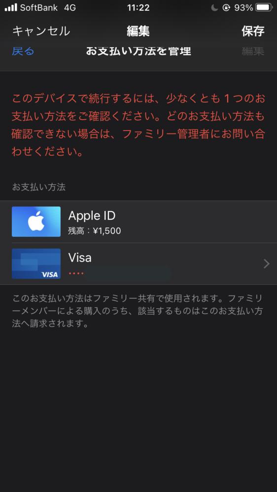この画面が出た時iTunesカードで支払うにはどうすればいいですか