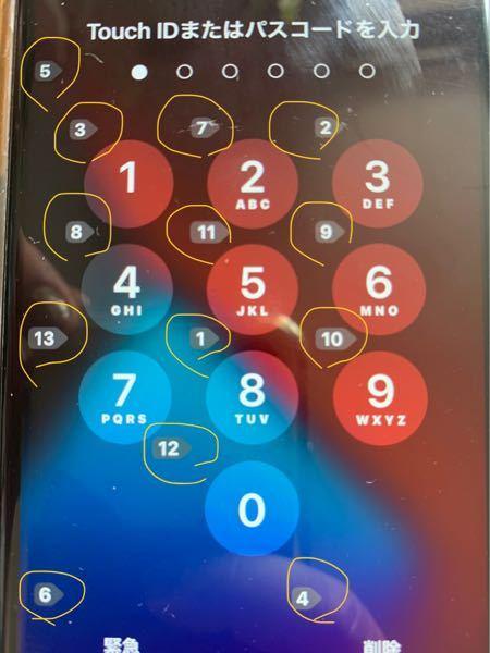 iPhone6sですが、子供がいじって謎の数字が出現するようになりました。 これはなんのための数字でしょうか? また消す方法をご存知の方教えてください。 宜しくお願いします。