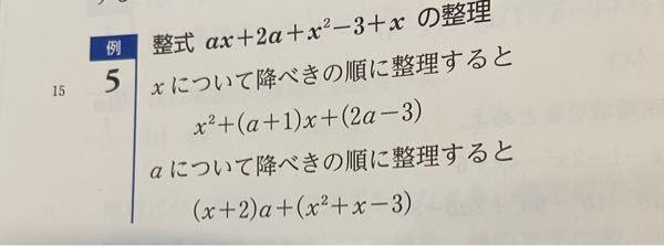 このとき、xやaをかっこの前にかいてもテストで丸もらえますか?