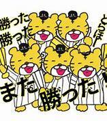 「虎ファンの嬉しい誤算」 昨季ソフトバンクを自由契約~阪神へ加入。 抑えに転向してご存知の大活躍。 これがスアレス投手の実力だったのでしょうか