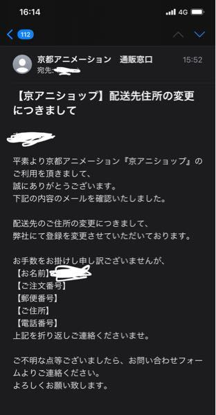京アニシショップ住所変更のお問い合わせしたんですけど、さっき返信か来たのですが、これって再度お問い合わせに連絡するのか、返信送るのかどちらでしょうか? 教えてください