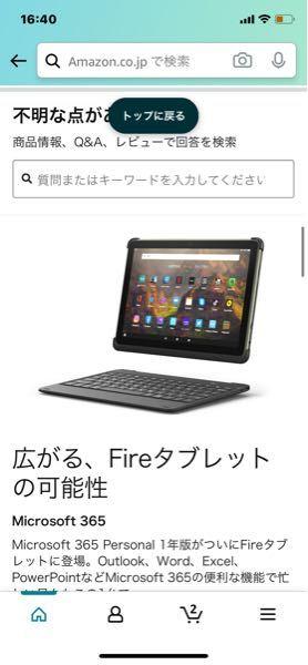 5月26日にAmazonからfire hd 10が発売されるみたいですがメリットとデメリットを知りたいです。 あと買って後悔あると思いますかね?