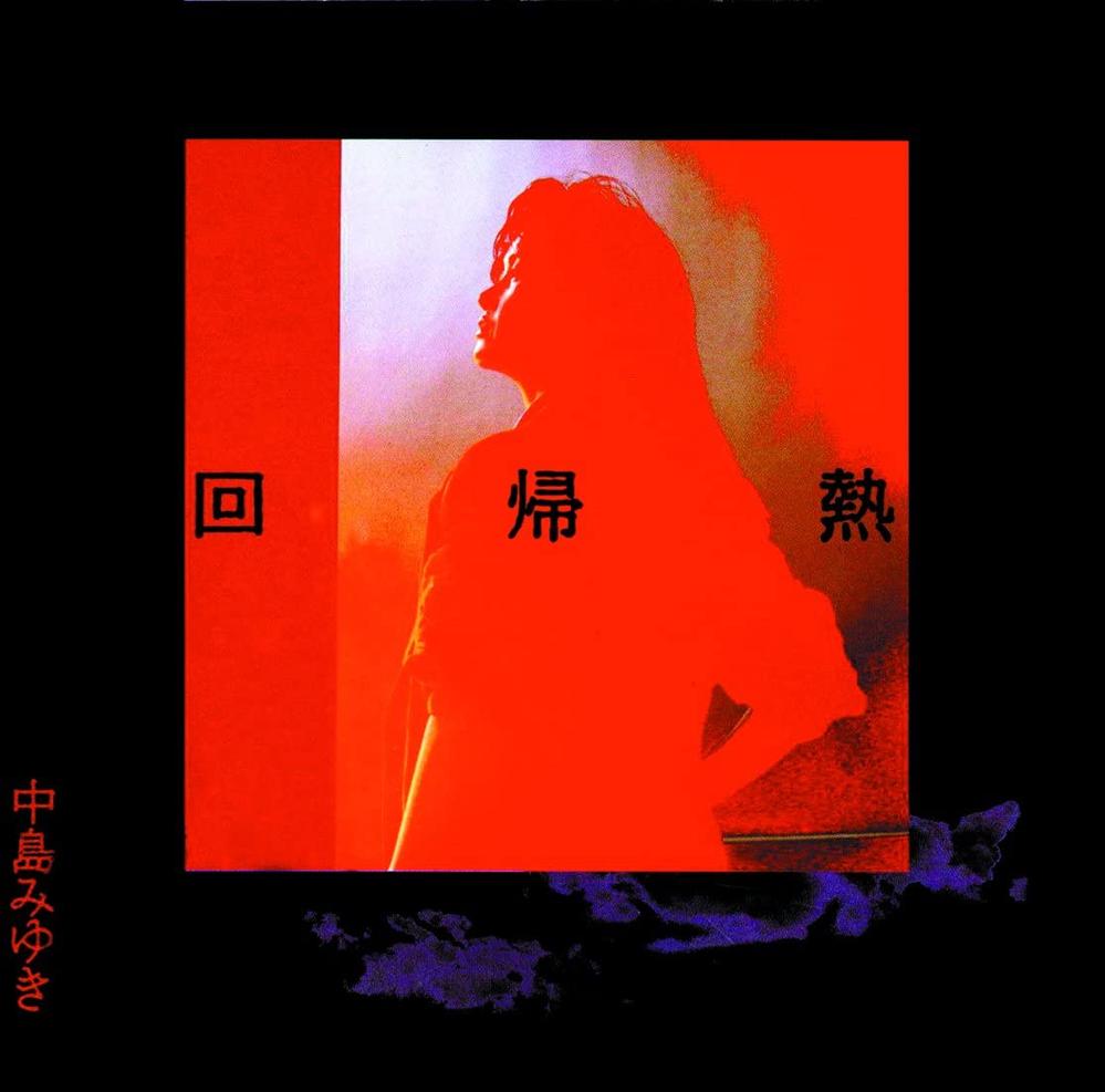 皆さんの好きなセルフカバーアルバム を教えて下さい☆彡 回帰熱 中島みゆきさん