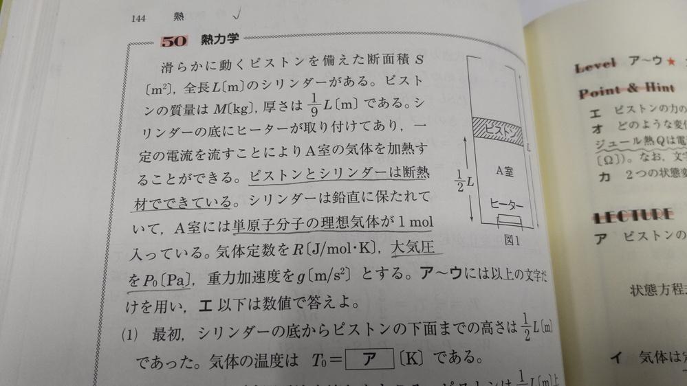 『最初』という文言は一体何を表しているのでしょうか? 最初の状態では外圧=内圧ではないのでしょうか? もしそうなるとこの答えは状態方程式一本で出てしまいます。 教えてください