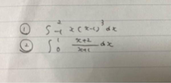 この2つの問題の積分の解き方を教えて下さい!