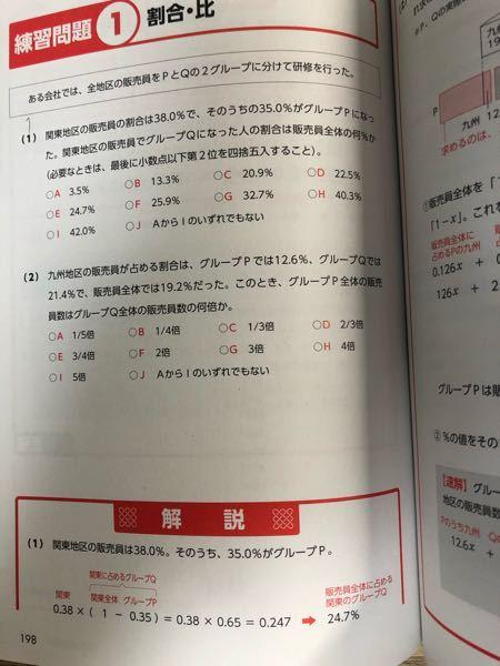 SPIの割合と比についてです。(1)の問題の最後に販売員全体の何%か?とあります。これは関東地区の販売員のことですか、それとも全地区の販売員のことですか?