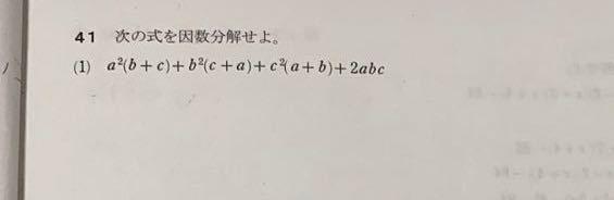 この因数分解わかる方、詳しく教えて下さい。