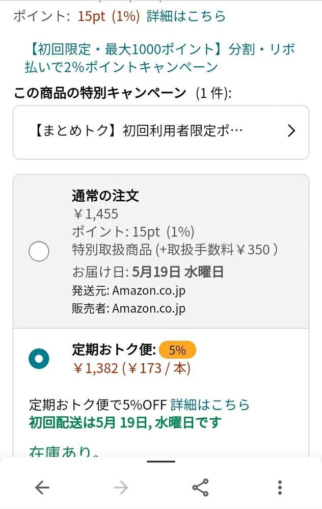 Amazonの商品ページの、通常の注文か定期購入か選ぶところで、通常注文だと特別取扱商品(+取扱手数料¥350)かかると書いていて、 タップしたらお届け日(配送料︰¥350)に変わって、ご請求額では、配送料・手数料は¥0になっています!どういう事でしょうか?