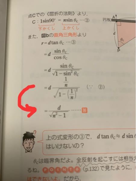 矢印へ式変形できないです。計算過程を教えていただきたいです。