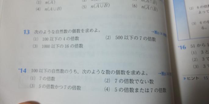 この写真の14の(4)の問題なのですが、答え34だとおもったらどうやらそこから-2で32になるようでした。 理由を教えてください。