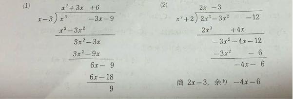 高校数学です。 この筆算の空白にする基準はなんですか? 質問分かりにくくてすみません、、 解説お願いします!!