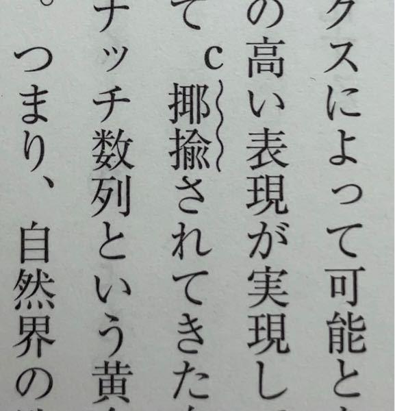 波線cの漢字の読み方を教えてくださいm(__)m