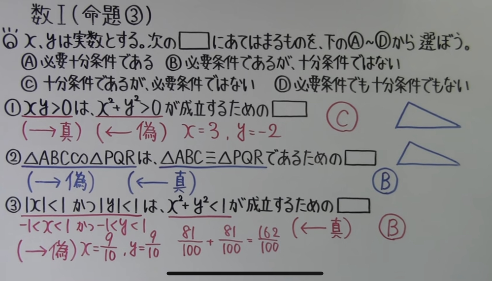 この問題の③、なんでxとyを0が満たさないのか知りたいです