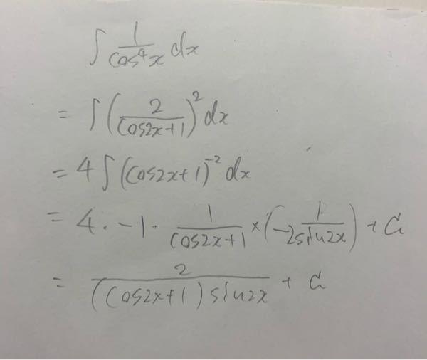 数三積分です。 どこが間違ってるのか教えてください。