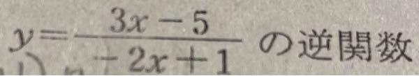 数学III この問題のやり方を教えてください