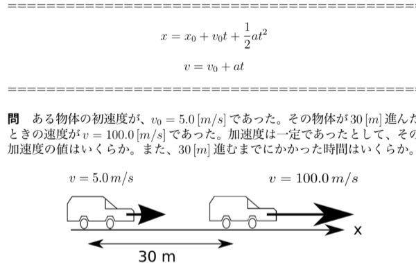 この問題が分かりません。 公式に今わかっているものを代入しても、加速度aと時間tが残ってしまい、答えを求められません。 どう解けば良いでしょうか?