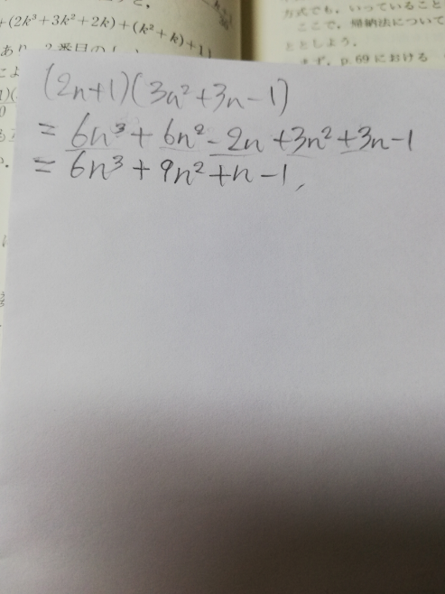 この展開の逆の因数分解ってどう考えてやったらいいですか?