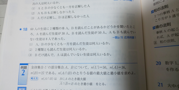 この18番の(2)(3)がわかりません。 解説付きでお願いします。