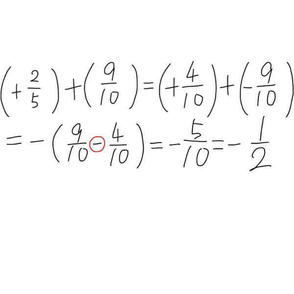 中学生の問題です。少数と分数の加法の問題が分かりません。下の写真の赤い丸がついているところの、マイナスになる理由を教えてください。