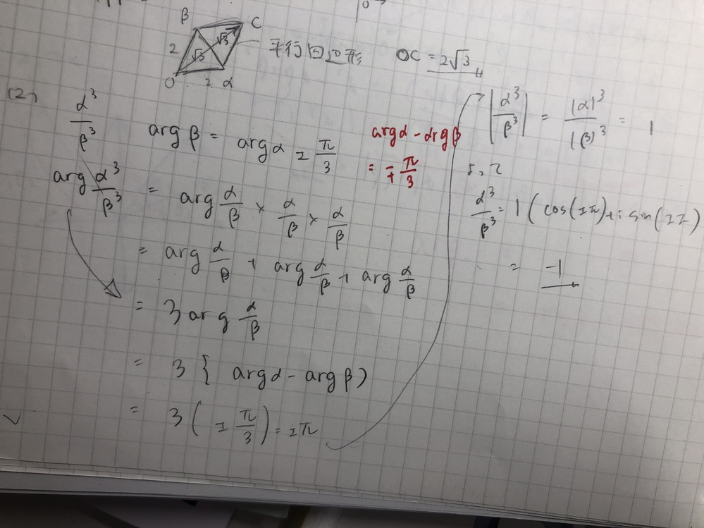 至急!高校数学3の質問です。 複素数α、βが|α|=|α − β|= 2もう満たしている時、次の式の値を求めよ α^3/β^3 Argを使って解く方法を教えてください また、自分のノートの矢印の式展開がわかりません