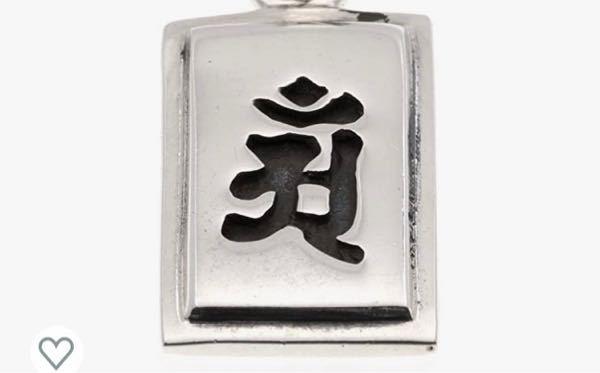 この梵字て巳年ですか? わかる方お願いします。