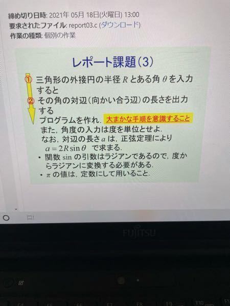 至急おねがいします!!!!! プログラミングのC言語の答えを教えてください! ほんとに急いでいますのでよろしくお願い致します。