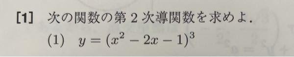 数3Aです。2回微分のやり方を教えて下さい。