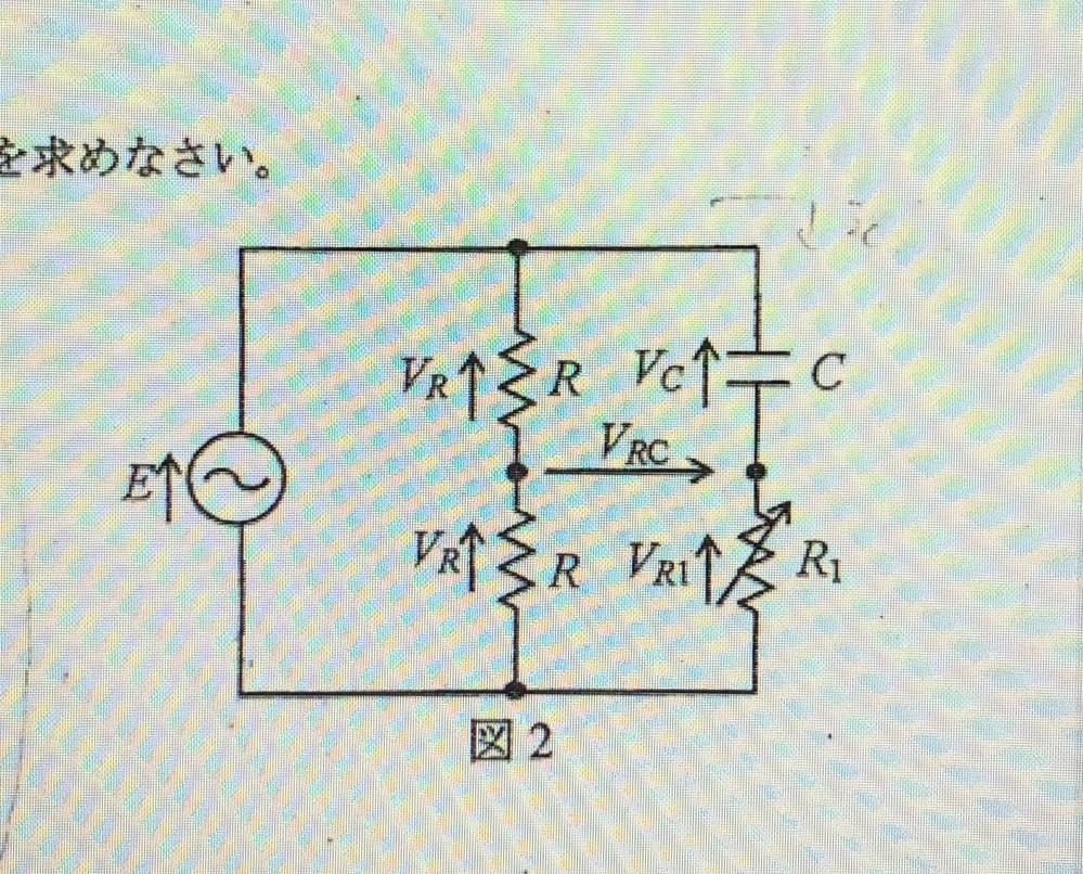 画像に書かれてるVrcが Vrc=Vr1-Vr で表されるらしいのですが、考え方が分かりません。 教えてください。