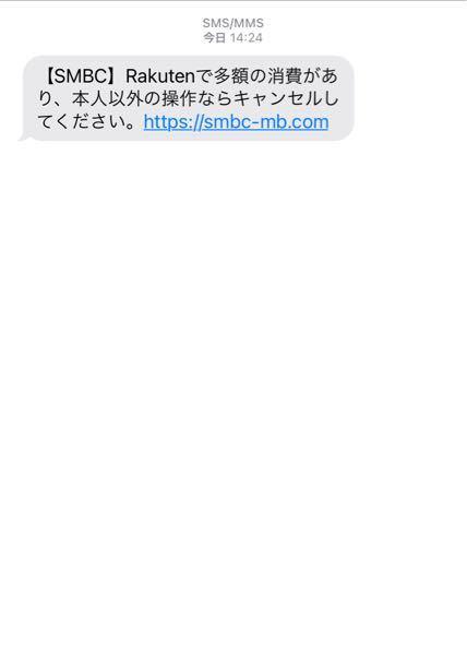 こんなメールが届いたのですが、これって詐欺メールですか?ちなみに学生なのでクレジットカードなどは持っていません