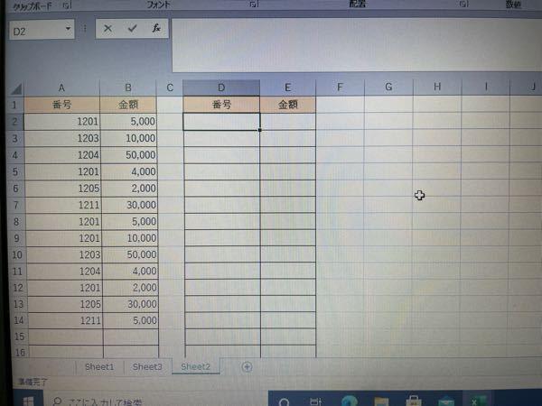 エクセルについて 番号ごとの金額を計算したいのですが、 Aの列の番号をDの列に自動的に抽出するにはどのような関数を使用したらよいでしょうか。 ご回答いただけると幸いです。 宜しくお願い致します。