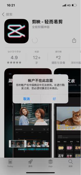 中国のアプリを入れたくて、設定で国を変えるとこまではできたのですが、このような表示が出てきてインストールできません どうしたらいいですか? ちなみに「アカウントはこの店舗にはありません。 お客...