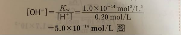 計算の仕方を教えていただけませんか? 全くもってよくわからないです。 化学平衡 平衡定数 水のイオン積