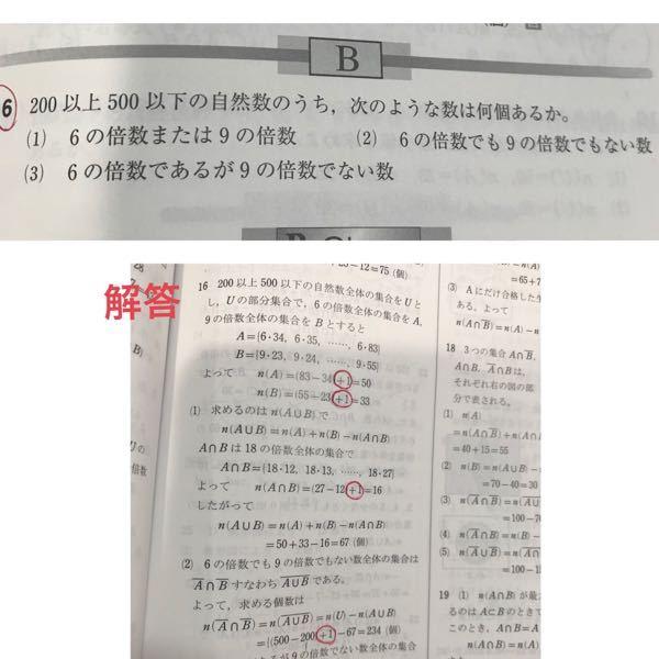 数A 集合の問題です。 この問題の解答の方に赤丸で囲ってある+1ってなぜ+してるのでしょうか。 簡単にでも良いので教えてください。