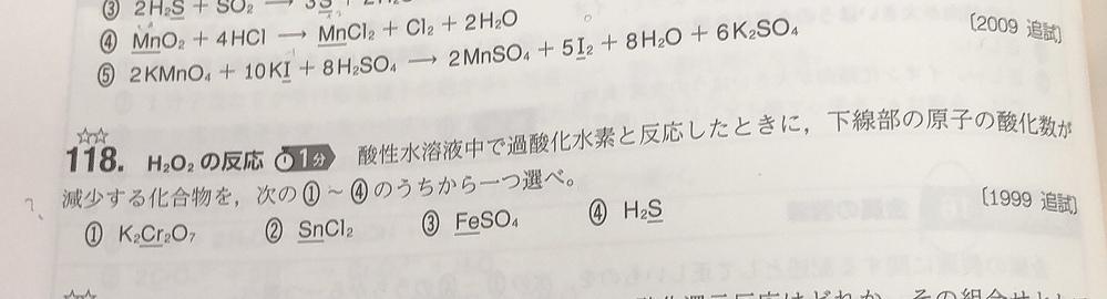 化学基礎です。 画像の問題なのですが、1分で解けるとなっています。解説では全てに過酸化水素を加えて、出てきた式によって比較していました。これでは1分で解けないと思うのですがこれ以外に方法はあるのでしょうか? ただ私の計算が遅いだけでしょうか、、? ちなみに答えは1です。