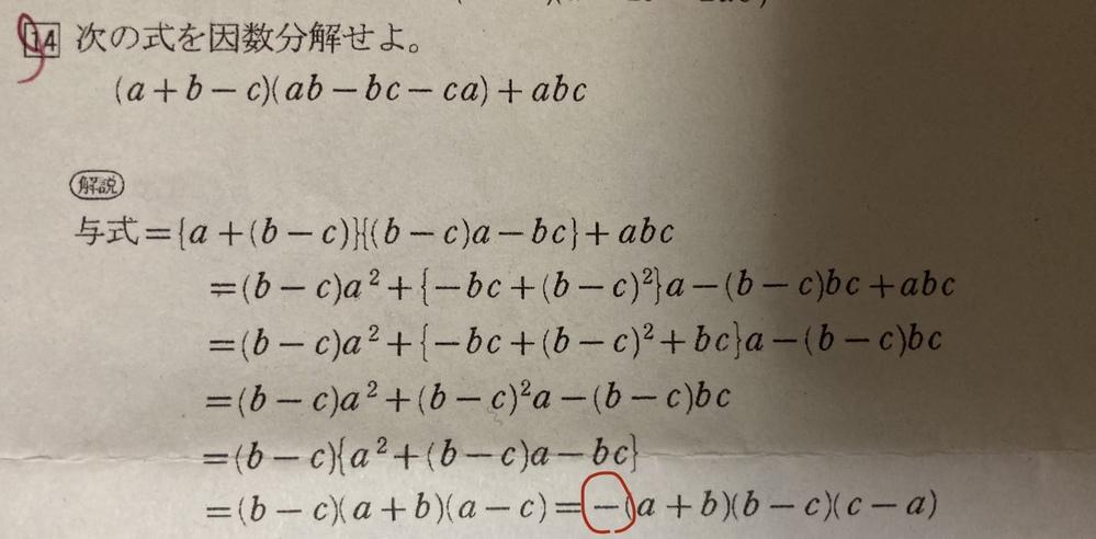 数一の計算問題なんですけど、 赤で丸をしたマイナスって(a-c)を(c-a)に並べ替えてできたものですか? これってやった方がいいのでしょうか?
