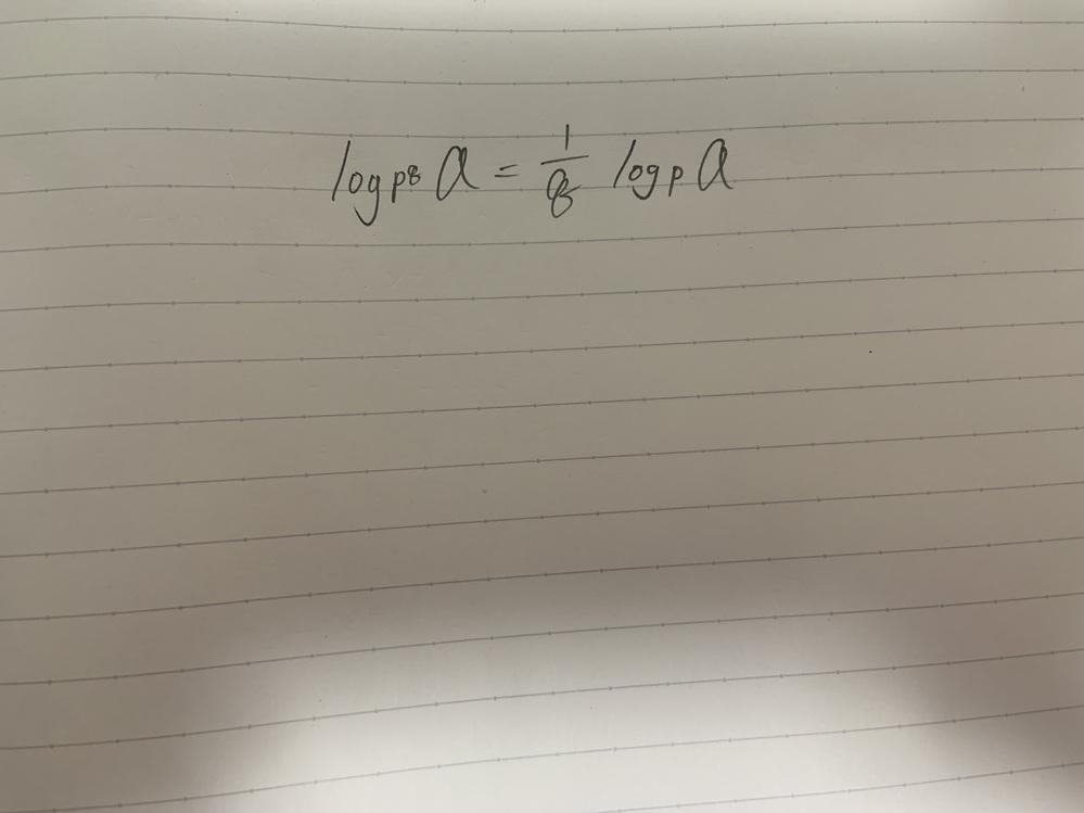 log p^q a=1/q log p a って成り立ちますよね?