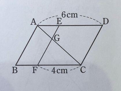 次の図の平行四辺形ABCDにおいて、AB//EFとする。 このとき、AG:GCを求めなさい。 この問題を教えてください! なるべく言葉で説明して頂けると嬉しいです。